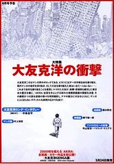 120315(2) - 漫畫家兼動畫監督「大友克洋」的最新全彩短篇連載《DJテック》將在下週六(24日)隆重推出!  (1/2)