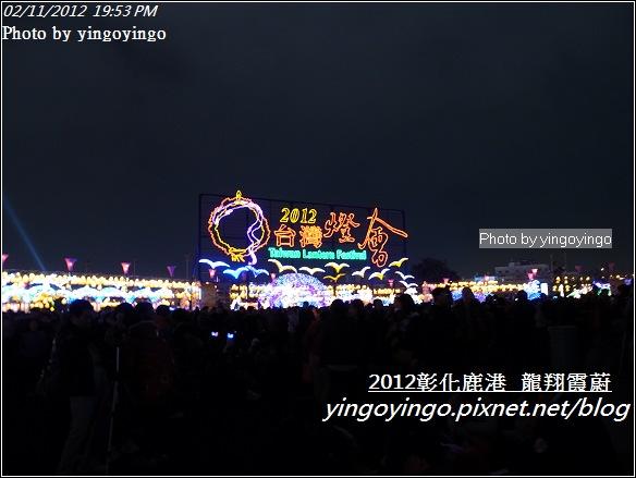 彰化鹿港_2012燈會20120211_R0059678