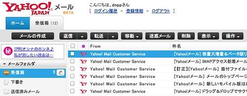 未読5件 - Yahoo!メール(ベータ版)