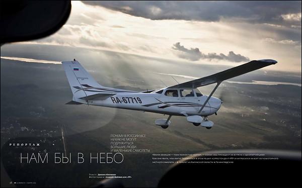 RR07_31REPORT_Aviation-1