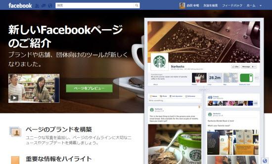 新しいFacebookページのご紹介