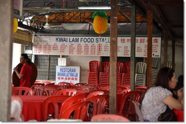 Kwai Lam Seafood Restaurant @ Kg Subang