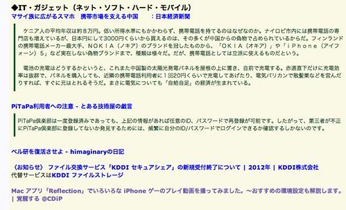 2012年3月5日のヘッドラインニュース - GIGAZINE