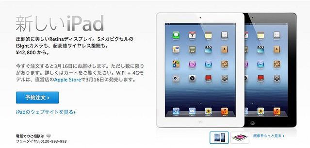 Apple iPad - 新しいiPadやiPad 2を送料無料でお届けします - Apple Store (Japan)