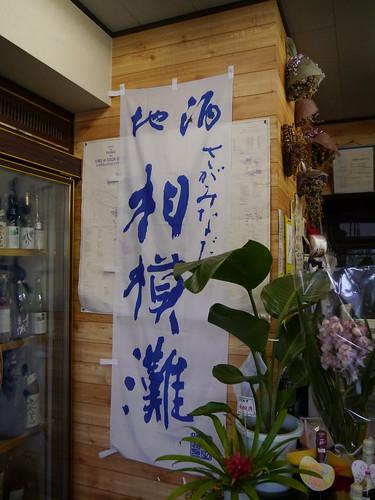西久保酒店 忌野清志郎