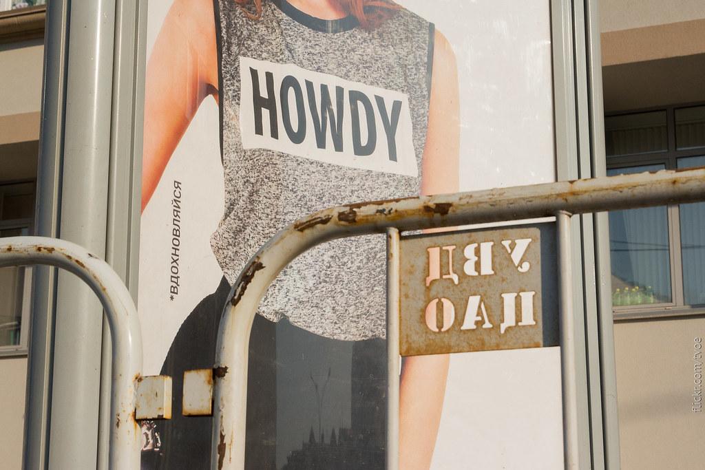 Вдохновляйся. УВД ЦАО. Howdy. Reserved