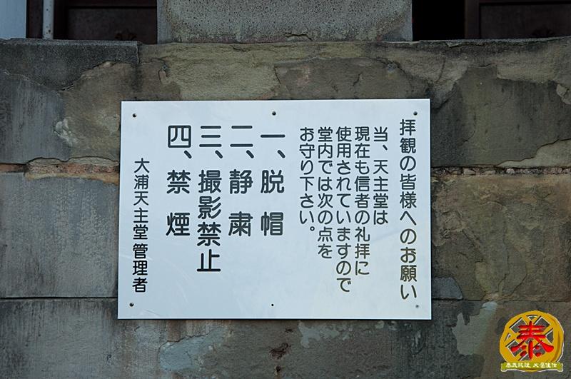 DAY-2-大浦天主堂+周邊名產街大亂鬥 (14)