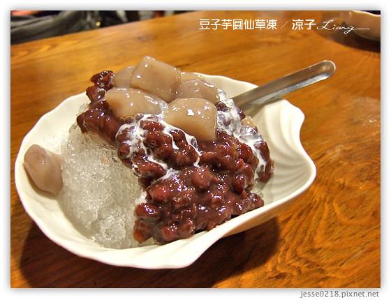 豆子芋圓仙草凍 2