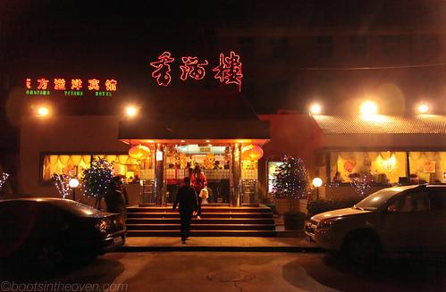 Outside Xiang Man Lou