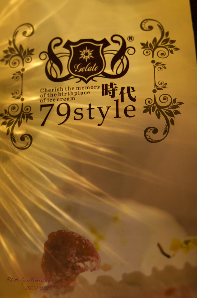 [高雄]79 Style(高雄裕誠店)