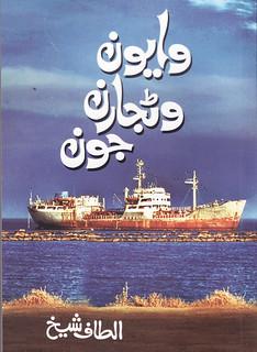 Altaf Shaikh's Travelogue Books 04e...وايون وڻجارن جون