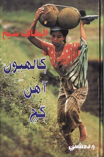 Altaf Shaikh's Travel Books 35b ... ڳالهيون آهن ڳچ