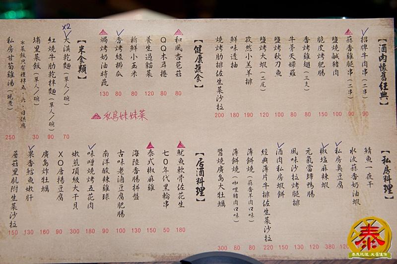 2012-03-10酒肉朋友居酒屋  (3)