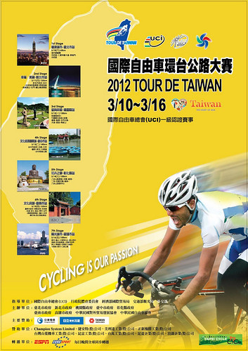 2012國際自由車環台賽