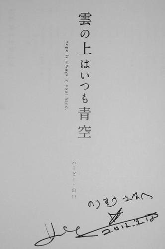 Herbie Yamaguchi-san, We met!
