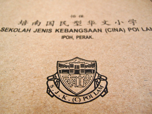 IMG_0028 Badge of SJKC Poi Lam ,Ipoh