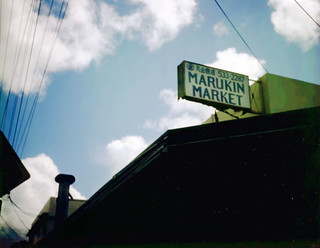 Liliha St, Marukin Market and Jane's Fountain