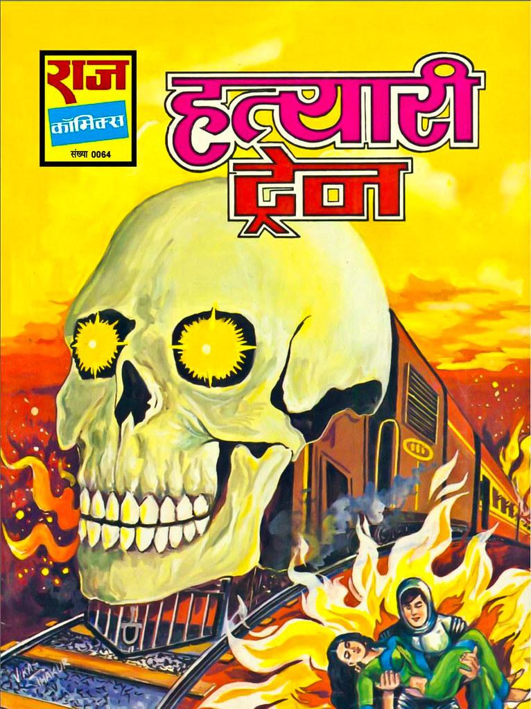Hindi Comics - 38