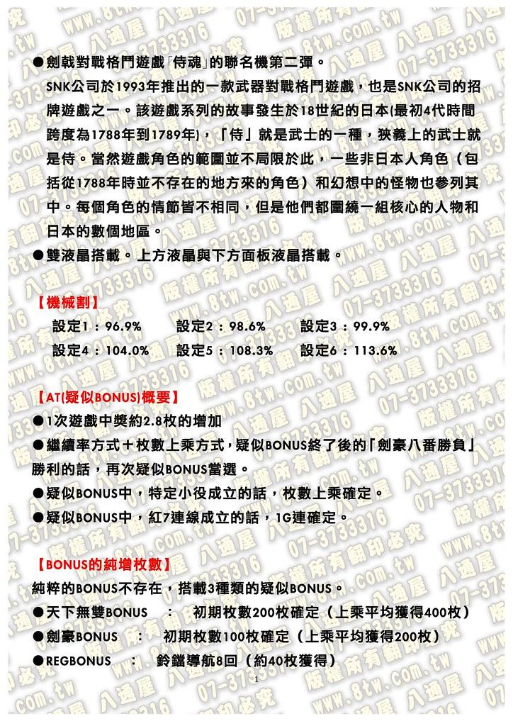 S0204侍魂~劍豪八番勝負 中文版攻略_Page_02
