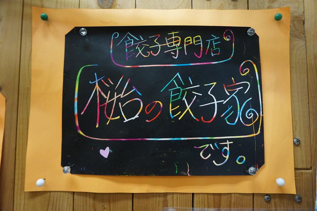 桜台の餃子家(桜台)