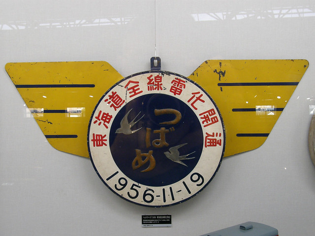 Photo:#1405 plate commemorating electrification of Tōkaidō Line By Nemo's great uncle