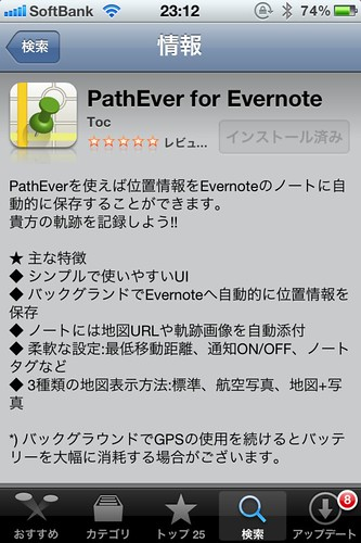 PathEverのApp Storeの図