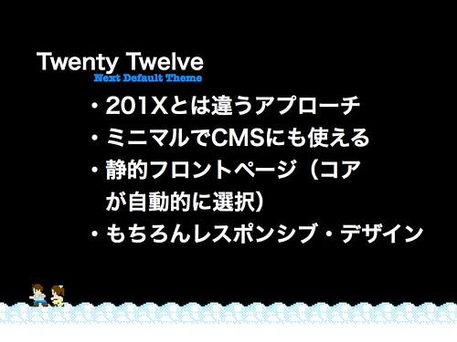 Twenty Twelve の特徴