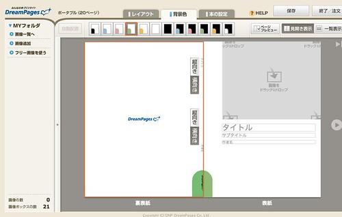 スクリーンショット 2012-03-05 0.02.01
