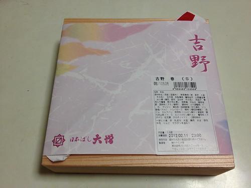 日本ばし 大増 弁当包み