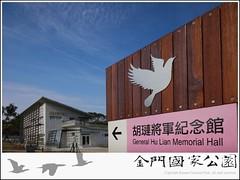 胡璉將軍紀念館-01.jpg