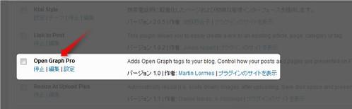 プラグインOpen Graph Pro