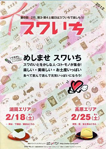 スワいち パンフレット 2012.2.25 by Poran111