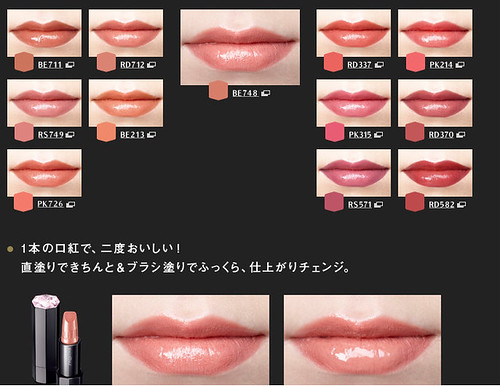 Lips  トゥルールージュ|All Items|MAQuillAGE|資生堂 - Windows Internet Explorer 26.02.2012 215458