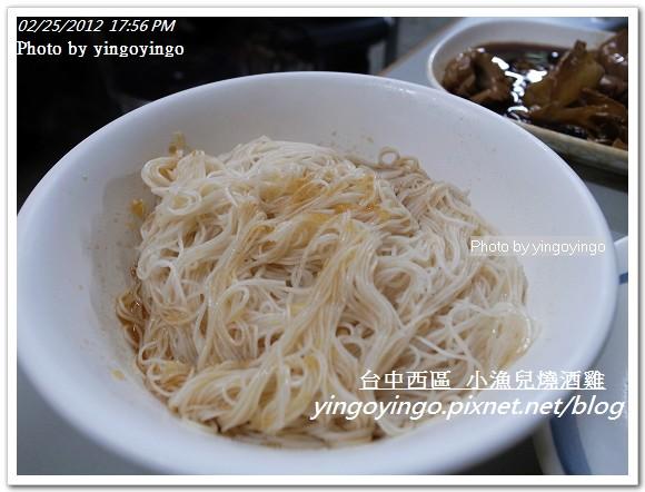 台中市西區_小漁兒燒酒雞20120225_R0060001