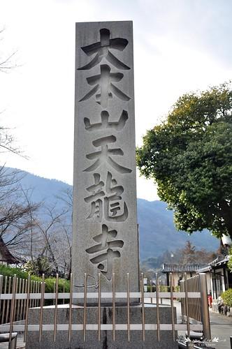 Arashiyama 嵐山 - 26