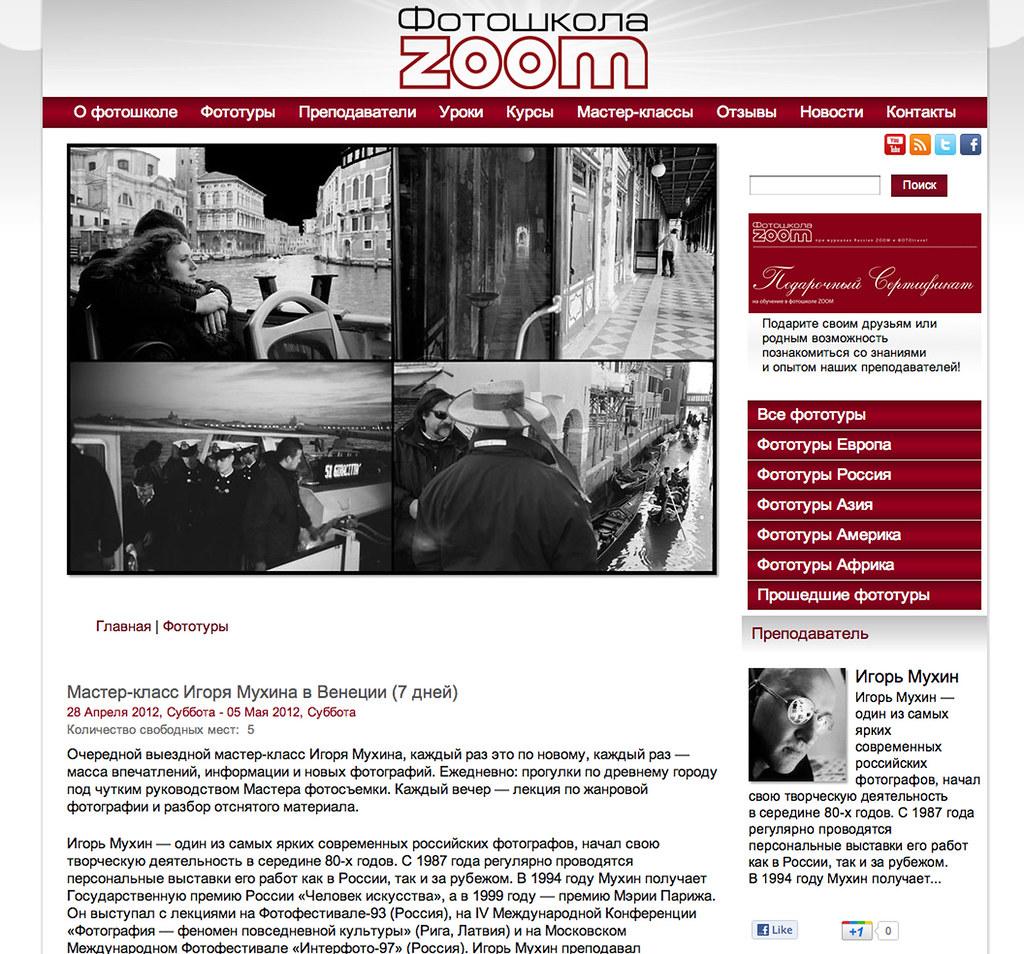 Мастер-класс Игоря Мухина в Венеции (7 дней)