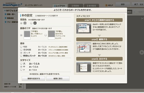 スクリーンショット 2012-03-04 23.58.41