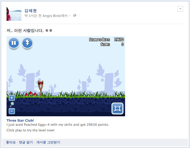angrybird on fb timeline