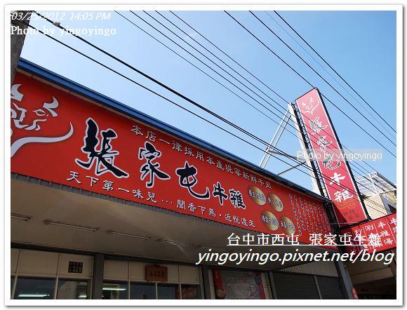 台中市西屯_張家屯牛雜20120325_R0060327