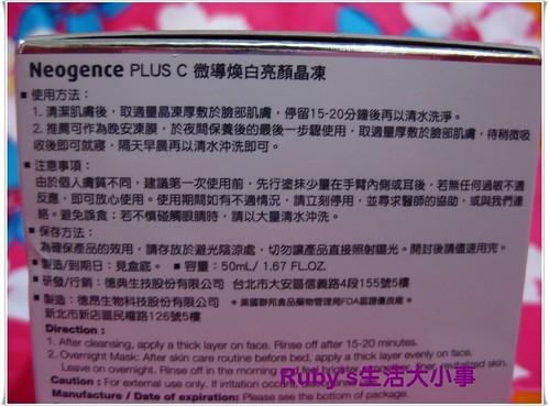 Neogence霓淨思 (1)