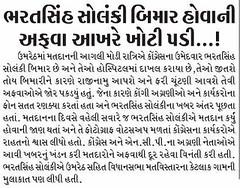 Umreth #AnandLoksabha2014