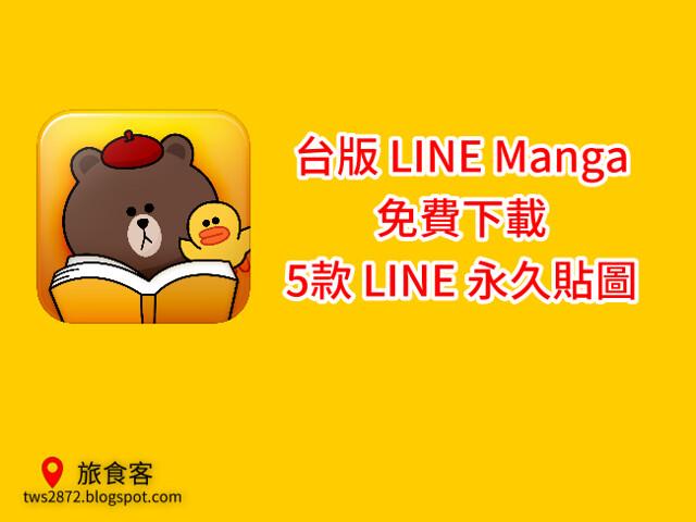 LINE 台版漫畫-5款