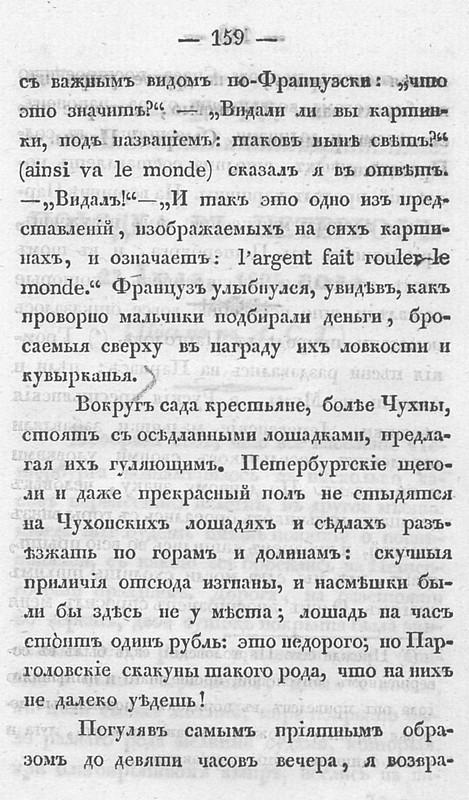 1830. Сочинения Фаддея Булгарина. - 2-е изд., испр. Ч. 1-12. - Ч. 11 159