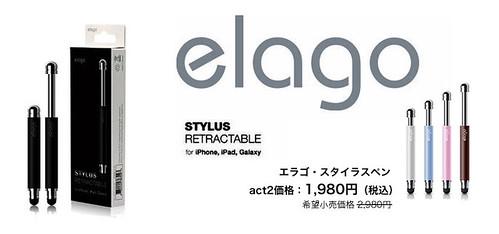http___cdn1.act2.com_img_elago_stylus_main8_img110301.jpg