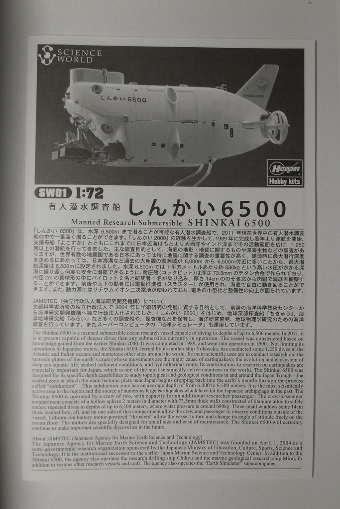 Hasegawa 1/72 しんかい6500