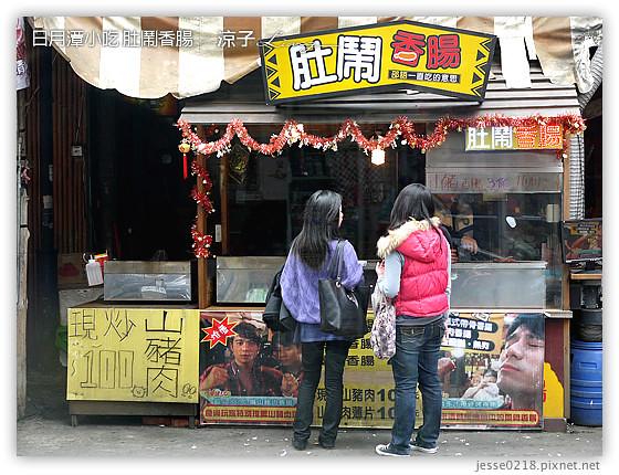 日月潭小吃 肚鬧香腸 4