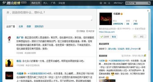 QQ-weibo2