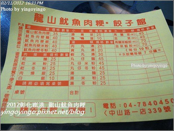 彰化鹿港_龍山魷魚肉羹20120211_R0059614