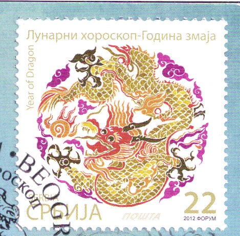 Serbia Year of the Dragon Stamp