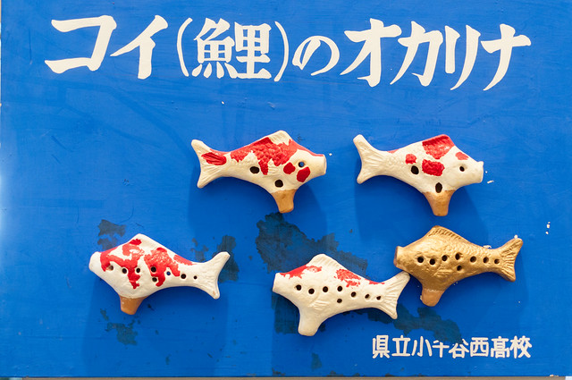 錦鯉会館 コイ(鯉)のオカリナ
